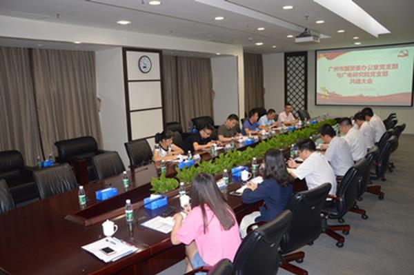 市国资委办公室党支部与广电研究院党支部开展支部共建活动